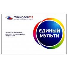 """карта оплаты Триколор ТВ """"Единый Мульти 2000"""""""