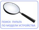 Подбор пульта по модели устройства